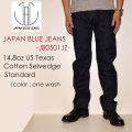 "JAPAN BLUE JEANS ジャパンブルージーンズ、""JB0501""、14,8ozセルビッチ ストレートモデル [ワイドストレート][へヴィーオンス][縦落ち系色落ち]"