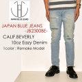 "JAPAN BLUE JEANS ジャパンブルージーンズ、""JB2300 CALIF DENIM""、""Beverly"" 10oz イージーデニム [タイトストレート][ライトオンス][加工モデル]"