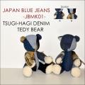 """スーパーSALE!! \8,100-⇒\6,480-!! 20%OFFセール!! JAPAN BLUE(ジャパンブルー)、""""JBMK01""""、ツギハギテディベア [小物]"""