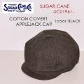 """東洋エンタープライズ、SUGAR CANE(シュガーケーン)、""""SC01961""""、コットンコバートアップルジャックキャップ [小物][帽子]"""