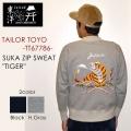 """東洋エンタープライズ、テーラー東洋、""""TT67786""""、スカジップスウェット """"TIGER"""" [スカジャン][SOUVENIR JACKET][スウェット]"""