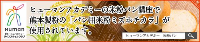 ヒューマンアカデミーの米粉パン講座で熊本製粉のパン用米粉ミズホチカラが使用されています