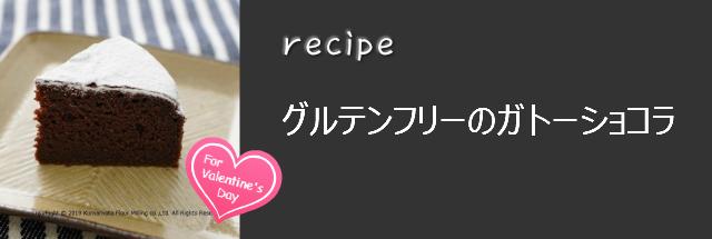 レシピ。グルテンフリーのガトーショコラ