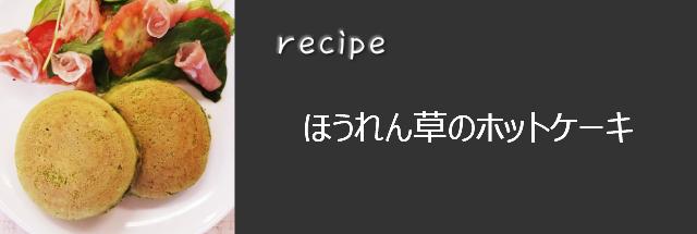 レシピ。ほうれん草のホットケーキ