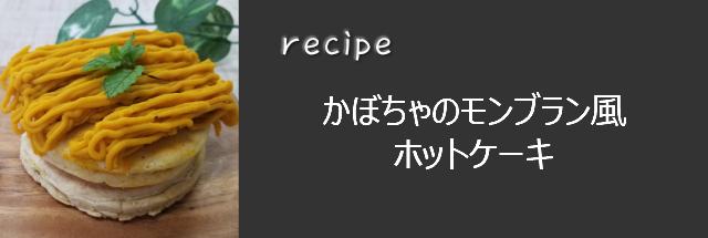 レシピ。かぼちゃのモンブラン風ホットケーキ