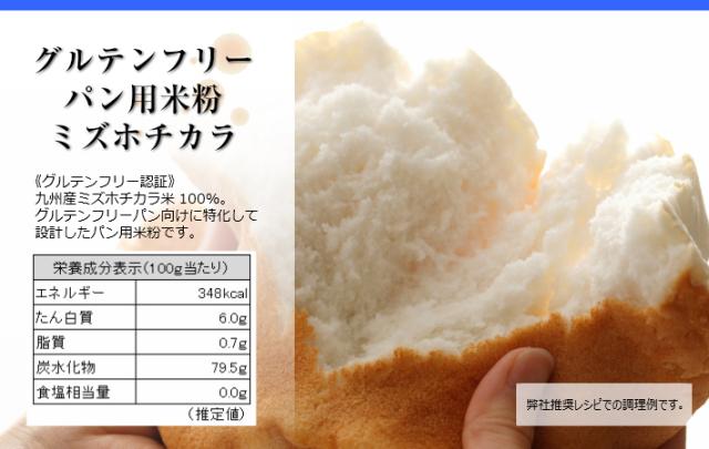 グルテンフリーパン用米粉ミズホチカラ。《グルテンフリー認証》熊本県産ミズホチカラ米100%。グルテンフリーパン向けに特化して設計したパン用米粉です。