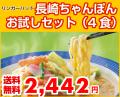 【送料無料】 長崎ちゃんぽんお試しセット(4食)