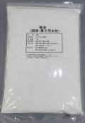 穂波(調理・菓子用米粉) 1kg
