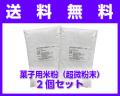 【送料無料】 菓子用米粉(超微粉末) 300g×2袋 《ゆうパケット発送》