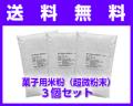 【送料無料】 菓子用米粉(超微粉末) 300g×3袋 《ゆうパケット発送》