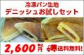 【送料無料】業務用 冷凍生地 デニッシュ角板お試しセット