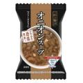 一杯の贅沢 オニオンスープ (8食入)