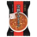 一杯の贅沢 完熟トマトスープ (8食入)
