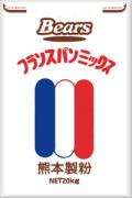 フランスパンミックス 20kg 【送料無料】
