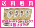 【送料無料】 玄米粉のホットケーキミックス 200g 4個セット 《ゆうパケット利用》