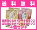 【送料無料】 玄米粉&全粒粉のホットケーキミックス 4個セット 《ゆうパケット利用》