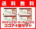 【送料無料】 グルテンフリーケーキミックス〈ココア〉4個セット 《ゆうパケット発送対象》