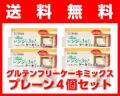 【送料無料】 グルテンフリーケーキミックス〈プレーン〉4個セット 《ゆうパケット発送対象》