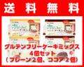 【送料無料】 グルテンフリーケーキミックス〈ココア&プレーン〉4個セット 《ゆうパケット発送対象》