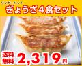 【送料無料】 ぎょうざ4食セット