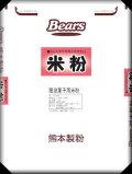 穂波菓子用米粉 10kg【送料無料】