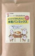 【グルテンフリー】 おウチでかんたん米粉パンミックス 250g