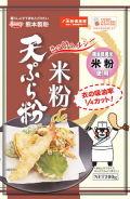 さっくりヘルシー米粉de天ぷら粉 200g
