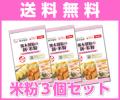 【送料無料】 熊本製粉の新・米粉 3個セット