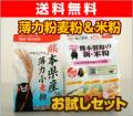熊本県産薄力小麦粉&米粉お試しセット(くまモンパッケージ)