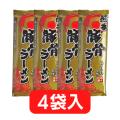 熊本県産小麦使用 熊本豚骨ラ-メン 4袋