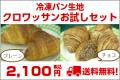 【送料無料】業務用 冷凍生地 ミニクロワッサンお試しセット