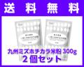 【送料無料】 グルテンフリー 九州ミズホチカラ米粉 300g 2個セット 《ゆうパケット利用》