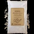 【今ならお得☆】 まるめるグルテンフリーパンミックス 200g