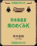 【熊本県産 ミナミノカオリ】南のめぐみK 25kg【送料無料】