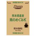 《熊本県産小麦 パン用粉》 南のめぐみK 25kg 【送料込】
