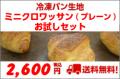 【送料無料】業務用 冷凍生地 ミニクロワッサン(プレーン) お試しセット
