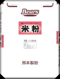 瑞穂 パン用米粉 20kg【送料無料】