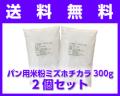 【送料無料】 パン用米粉 ミズホチカラ300g 2個セット 《ゆうパケット利用》