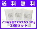 【送料無料】 パン用米粉 ミズホチカラ300g 3個セット 《ゆうパケット利用》