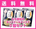 【送料無料】 もち麦粉のホットケーキミックス200g 3個セット 《ゆうパケット利用》
