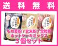 【送料無料】もち麦&玄米粉&全粒粉のホットケーキミックス 3個セット 《ゆうパケット利用》