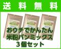 【送料無料】 おウチでかんたん米粉パンミックス 3個セット 【グルテンフリー】
