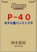 P-40(ホテル食パンミックス) 20kg
