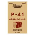 P-41(ホテル食パンミックス) 20kg