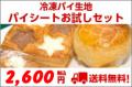 【送料無料】業務用 冷凍生地 パイシート10cm角板お試しセット