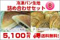 【送料無料】業務用 冷凍生地 詰合せBセット デニッシュ角板&ミニクロワッサン(チョコ)