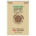 【石臼挽き小麦粉】PC-15 15kg(全粒粉タイプ)