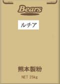 【パン・ピザ用小麦粉】ルチア 25kg