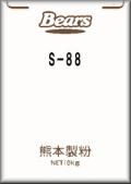 S−88(米粉入りシフォンケーキミックス) 10kg