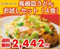 【送料無料】  長崎皿うどんお試しセット(4食)